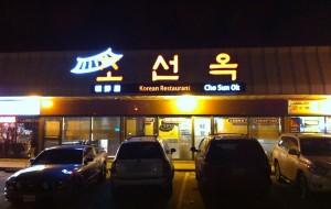 Cho Sun Ok Restaurant